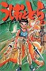 うしおととら (3) (少年サンデーコミックス)