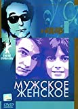 Masculin / Feminin | Muzhskoe / Zhenskoe [ Languages: FRENCH and RUSSIAN ONLY, Subtitles: RUSSIAN ONLY] [PAL][REGION 5][ IMPORT ]