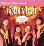 フラワー・ポップス・シリーズ(4) 黄色いサクランボ~ベスト ゴールデン・ハーフ