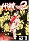 代紋TAKE2(1) (ヤングマガジンコミックス)
