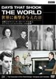 BBC 世界に衝撃を与えた日-28-~冷戦下のスパイ・ローゼンバーグ夫妻とケンブリッジ・スパイグループの最期~ [DVD]