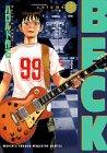 BECK 第3巻 2000年06月14日発売
