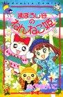まぼろし谷のねんねこ姫 / ふくやま けいこ のシリーズ情報を見る