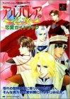 アルバレアの乙女 麗しの聖騎士たち 恋愛ガイドブック (プレイステーション完璧攻略シリーズ)