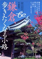 鎌倉、歩きたくなる小路 (集英社be文庫)