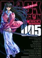 BLACK LAGOON 5 (サンデーGXコミックス)