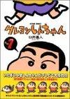 Crayon / Kureyon Shin-chan, Vol. 1