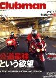 clubman (クラブマン) 2008年 03月号 [雑誌]