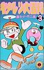 キテレツ大百科 (3) (てんとう虫コミックス)