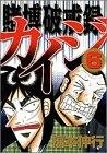 賭博破戒録 カイジ 6 (6) (ヤングマガジンコミックス)