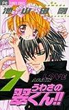 うわさの翠くん!! 7 (フラワーコミックス)