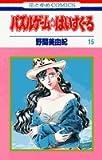 パズルゲーム☆はいすくーる 第15巻 (花とゆめCOMICS)