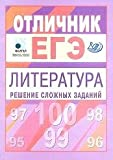 img - for Otlichnik EGE. Literatura. Reshenie slozhnyh zadaniy book / textbook / text book