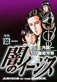 闇のイージス 22 (ヤングサンデーコミックス)