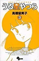 うる星やつら 3 (少年サンデーコミックス)