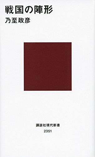 戦国の陣形 (講談社現代新書)