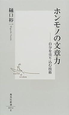 ホンモノの文章力―自分を売り込む技術 (集英社新書)