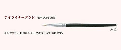 化粧筆Aー12アイライナーブラシ セーブル100% 0181187