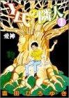 Y氏の隣人 (1) (ヤングジャンプ・コミックス)