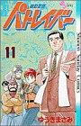 機動警察パトレイバー 11 (少年サンデーコミックス)