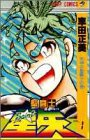 聖闘士星矢 VOL.1 女神の聖闘士の巻 (ジャンプコミックス)