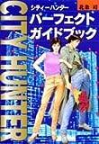 シティーハンターパーフェクトガイドブック (愛蔵版コミックス)