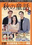 秋の童話 (バンブームック―韓国ドラマ公式ガイド)