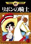 リボンの騎士(2) (手塚治虫漫画全集 (5))