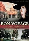 フランスの映画監督ジャン=ポール・ラプノー「ボン・ヴォヤージュ 運命の36時間」 Jean-Paul Rappeneau [DVD]