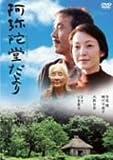 阿弥陀堂だより [DVD]