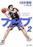 ファイブ―The story of the men who don't give up their dreams. (2) (ビッグコミックス)