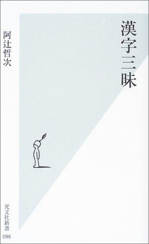 漢字三昧 (光文社新書)