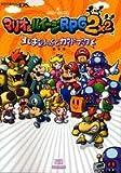 マリオ&ルイージRPG2ぱぁふぇくとガイドブック (ファミ通の攻略本)