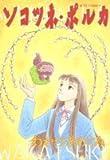 ソコツネ・ポルカ / わかつき めぐみ のシリーズ情報を見る