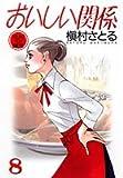 おいしい関係 (8) (YOUNG YOU漫画文庫)