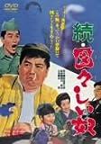 続・図々しい奴 [DVD]
