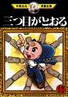 三つ目がとおる(12) (手塚治虫漫画全集)