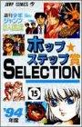 ホップステップ賞受賞作SELECTION 15 (ジャンプコミックス)