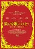 歓びを歌にのせて (限定版) (特典CD封入) [DVD]