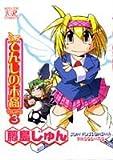 てんしの末裔 3 (まんがタイムコミックス)