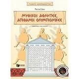 archaioi olympiakoi agones, mythikoi athlites, apithanoi olympionikes