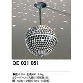 オーデリック OE031051 エフェクティブライト ミラーボール(丸鏡)