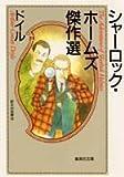 <推理小説>おやすみ前に読めるライトな推理小説第一弾 コナン・ドイル
