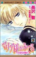 マリア様がみてる 3 (3) (マーガレットコミックス)