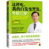img - for Eat this. my white hair black hair. 15 years younger!(Chinese Edition) book / textbook / text book