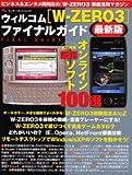 ウィルコム『W-ZERO3』ファイナルガイド (エンターブレインムック)