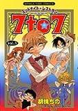 ミッドナイトレストラン7 to 7 vol.3 (まんがタイムコミックス)