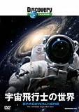 ディスカバリーチャンネル 宇宙飛行士の世界 [DVD]