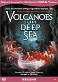 海底火山の謎 [DVD]