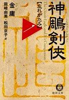 神〓剣侠〈1〉忘れがたみ (徳間文庫)